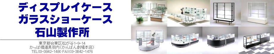 ディスプレイケース ガラスショーケース 石山製作所