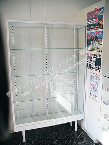 0060 標準型ショーケース 立ケース ホワイト